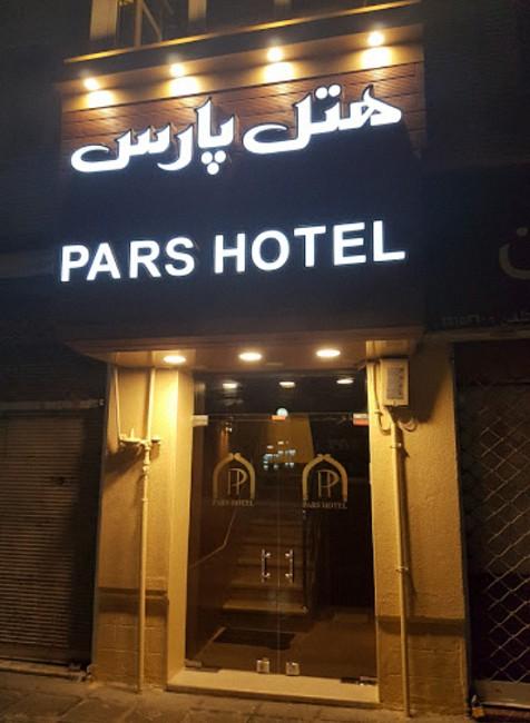 هتل هتل پارت اصفهان , هتل 3ستاره, هتل اصفهان,  ایران