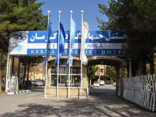 هتل هتل جهانگردی کرمان کرمان|قیمت هتل جهانگردی کرمان کرمان|الی گشت