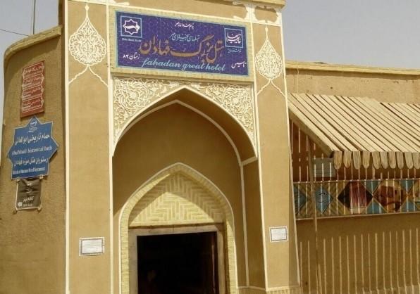 هتل هتل سنتی فهادان یزد|قیمت هتل سنتی فهادان یزد|الی گشت