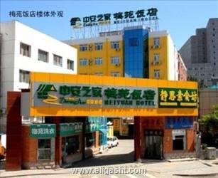 هتل ژنگان این مییوان , هتل 3ستاره, هتل پکن,  چین