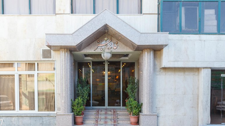 هتل هتل خانه سبز مشهد