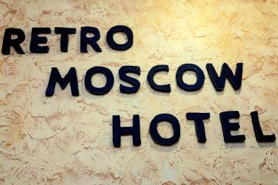 رترو مسو هتل اُن اربات