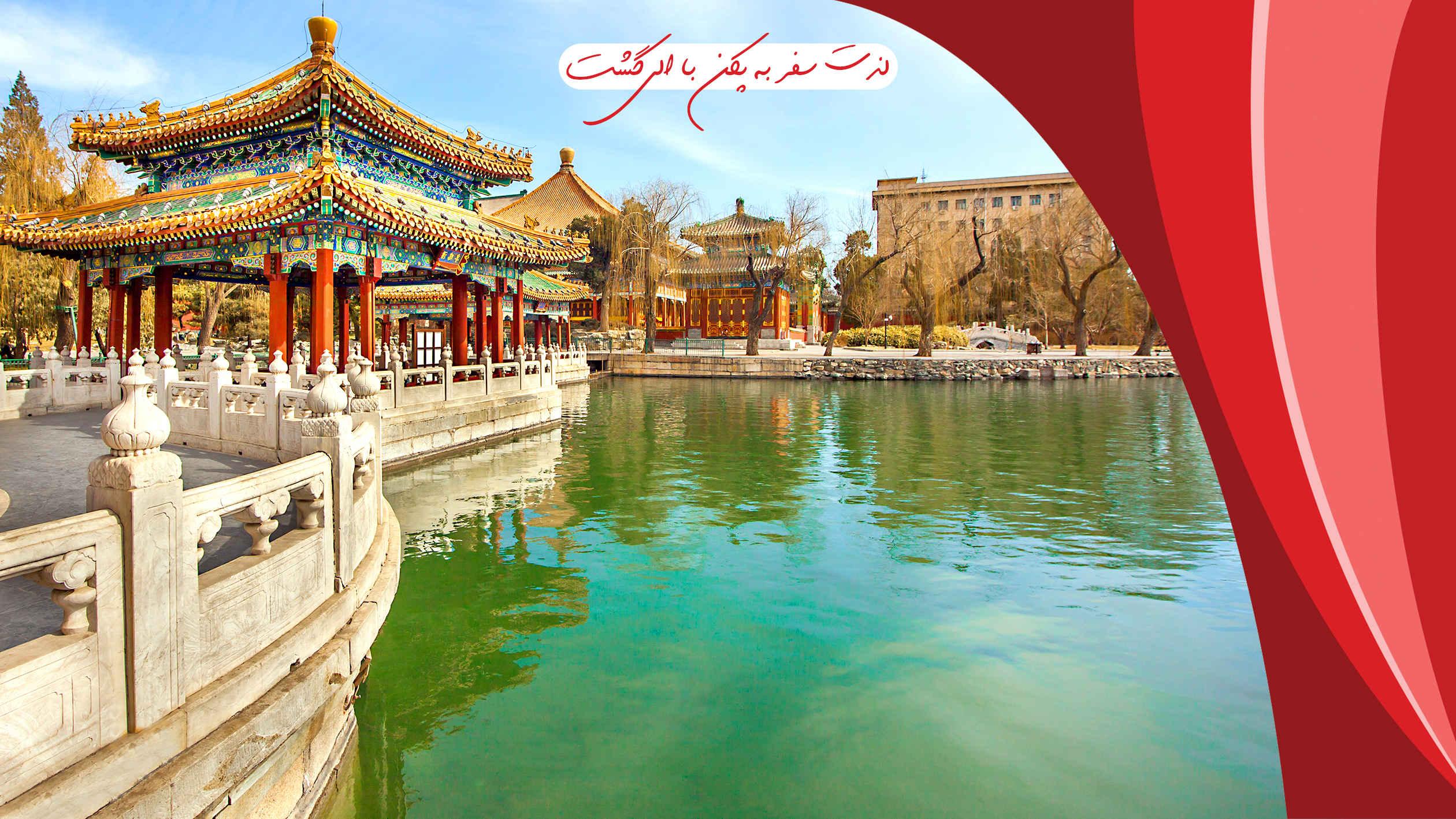 بلیط Beijing