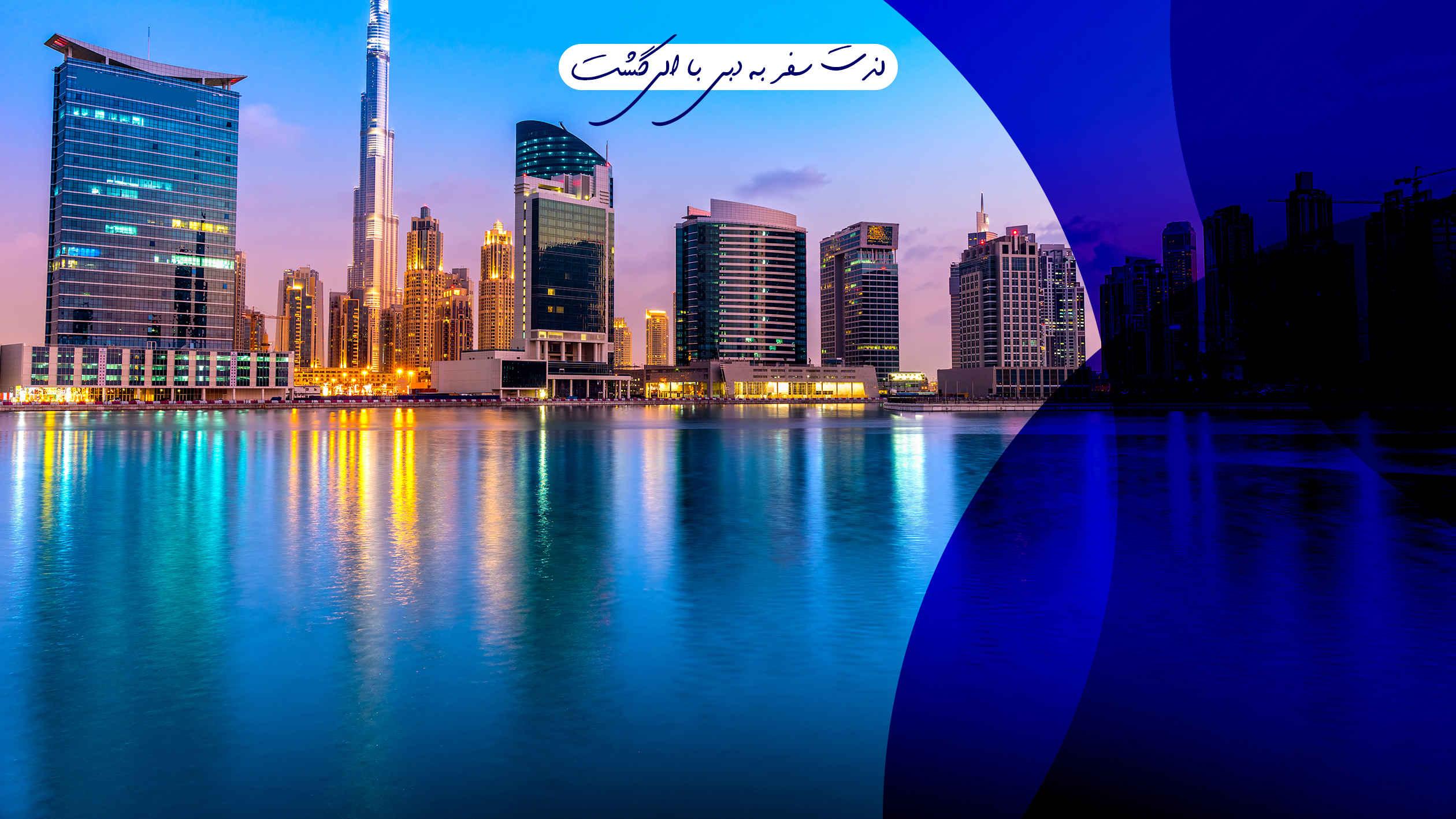 بلیط Dubai