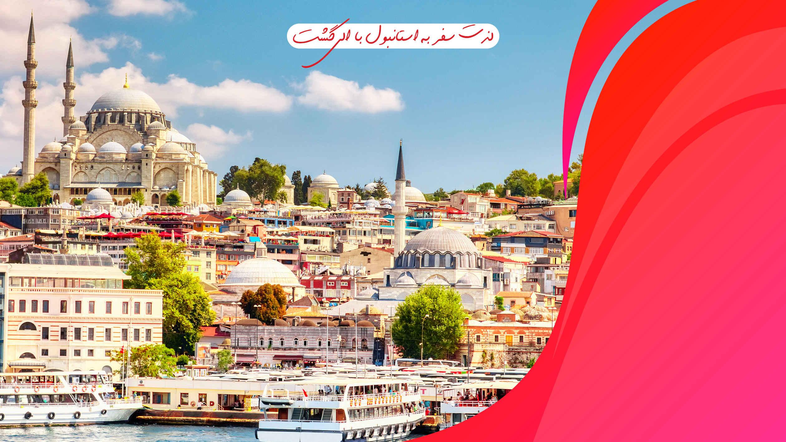 بلیط Istanbul