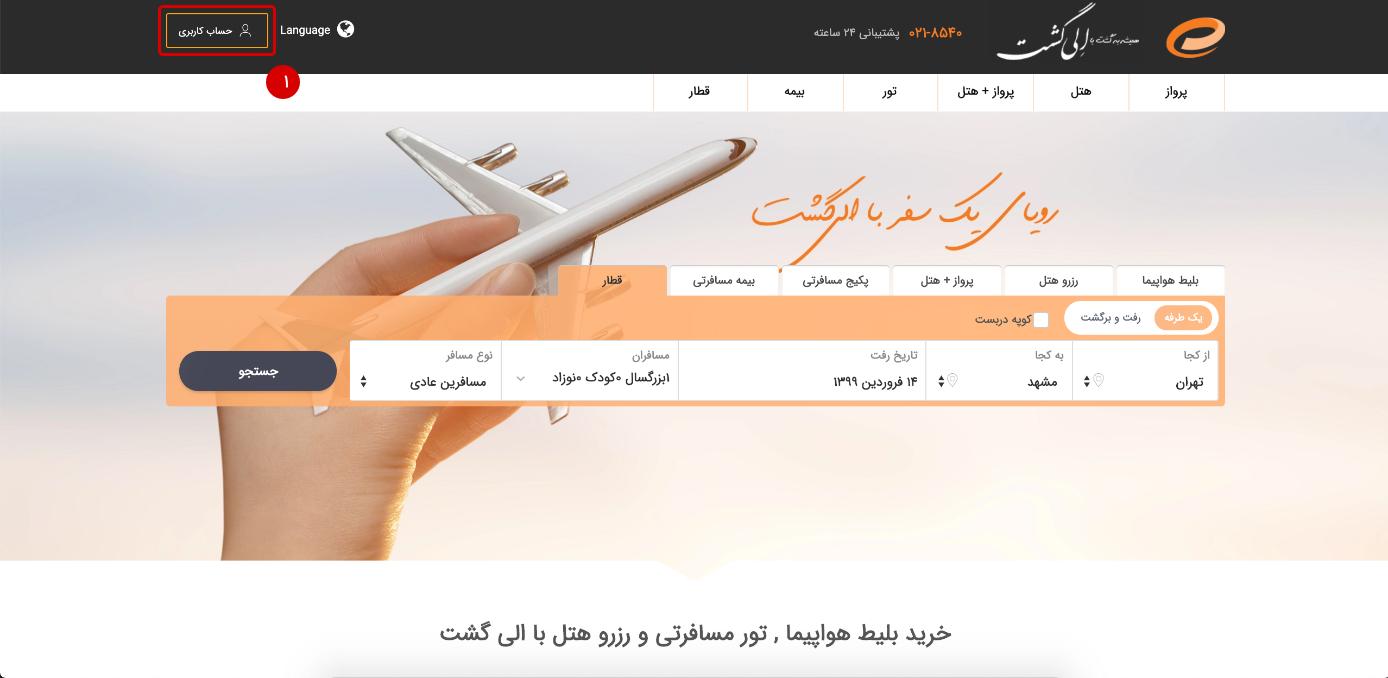 سامانه خرید اینترنتی بلیط هواپیما الی گشت