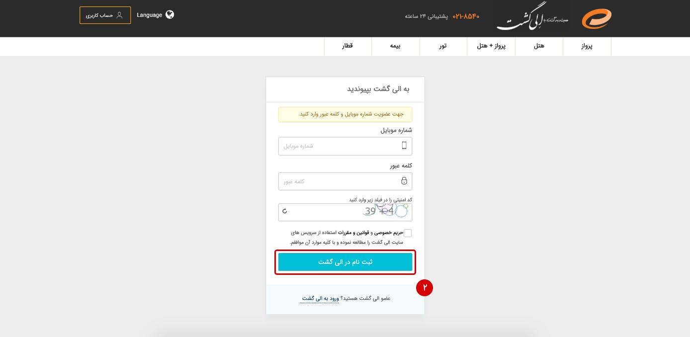 ثبت نام سامانه خرید اینترنتی بلیط هواپیما
