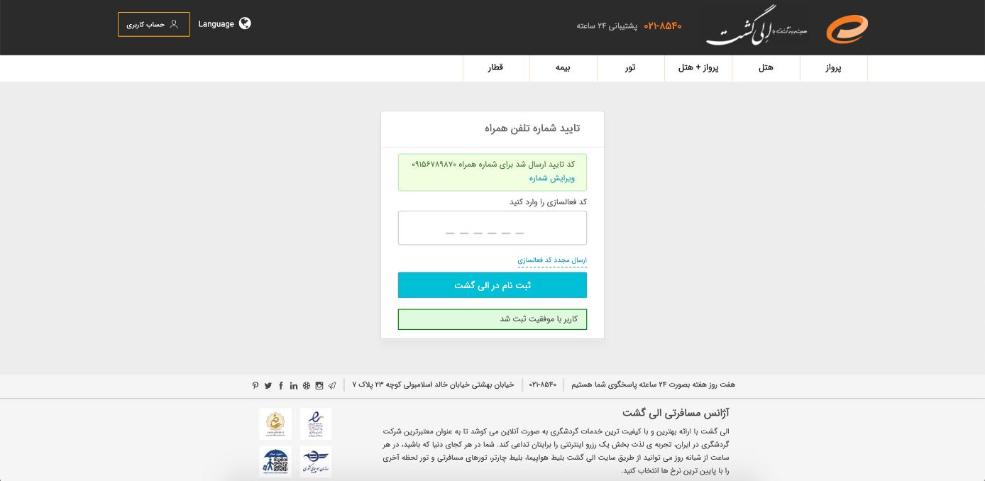 ثبت نام اینترنتی بلیط هواپیما