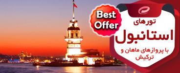 پیشنهادهای ویژه با ارزان ترین قیمت ها، تخفیف خرید تور، رزرو هتل، بلیط هواپیما، تور لحظه آخری، بلیط ارزان قیمت