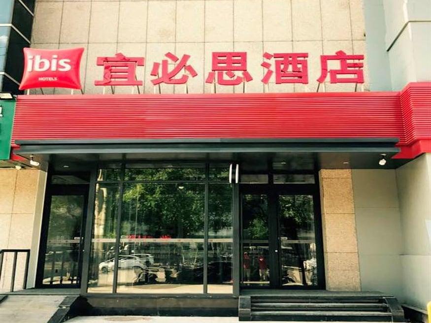 هتل ایبیز بیجینگ چانجیینگ